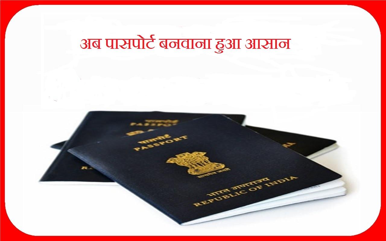 अब अपने ही जिले के मुख्य डाकघरों से पासपोर्ट बनवा सकेंगे