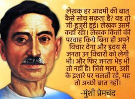 Facts Related To The Life Of Munshi Premchand