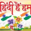 Hindi: Need To Be Understand In A New Way